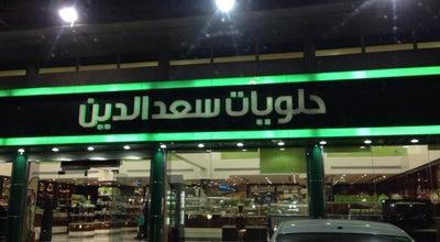 Photo of Dessert Shop SAADEDDIN PASTRY | حلويات سعد الدين at Al Khawarezmi Street, Dammam, Saudi Arabia