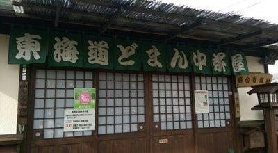 Photo of Tea Room 東海道どまん中茶屋 at 袋井339, 袋井市, Japan