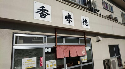Photo of Ramen / Noodle House 香味徳 倉吉店 at 山根538-2, 倉吉市 682-0023, Japan