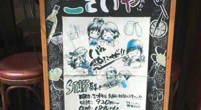 Photo of Wine Bar 大野ぶどう酒場 ございやGABU at 南区相模大野8-2-1, 相模原市 252-0303, Japan