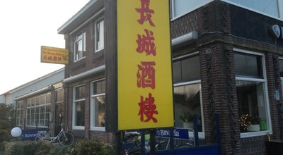 Photo of Chinese Restaurant De Lange Muur at Utrechtsestraatweg 113, Woerden 3445 AP, Netherlands