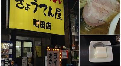 Photo of Food らーめん ぎょうてん屋 町田店 at 原町田4-11-14, 町田市 194-0013, Japan
