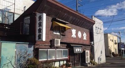 Photo of Diner 東宝食堂 at 中央一丁目1-2, 大田原市 324-0056, Japan