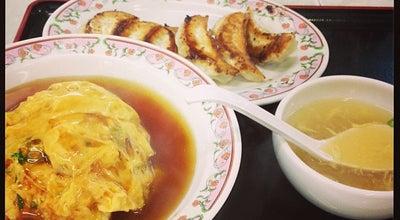 Photo of Chinese Restaurant 餃子の王将 三重大前店 at 栗真中山町156-1, 津市 514-0103, Japan