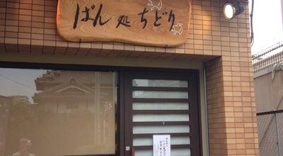 Photo of Bakery パン処 ちどり at 日本, 柏原市, Japan