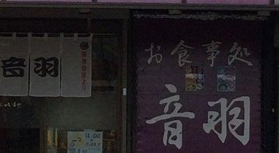 Photo of Japanese Restaurant 音羽鮨 at Japan