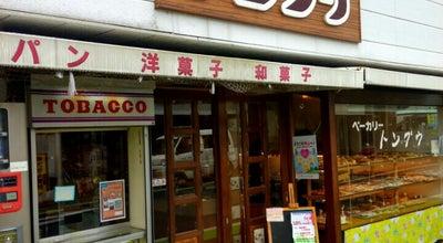Photo of Bakery ベーカリートングウ at 駅前1−2−3, Soja 719-1126, Japan