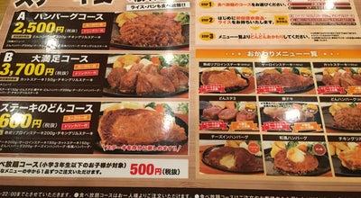 Photo of Steakhouse ステーキのどん 奈良大宮店 at 大宮町5-181, 奈良市 630-8115, Japan