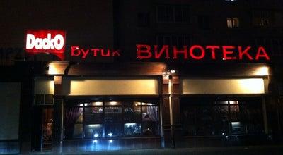 Photo of Wine Bar Винотека at Просп. Октября, 25, Уфа, Russia
