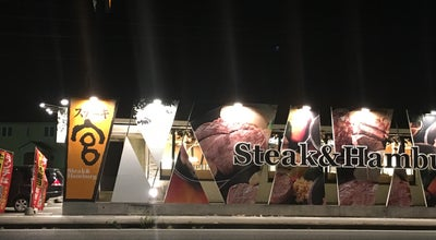 Photo of Steakhouse ステーキ宮 伊勢崎店 at 連取町3346-9, 伊勢崎市 372-0812, Japan