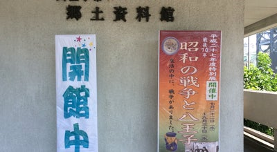 Photo of History Museum 八王子市郷土資料館 at 上野町33, 八王子市 192-0902, Japan