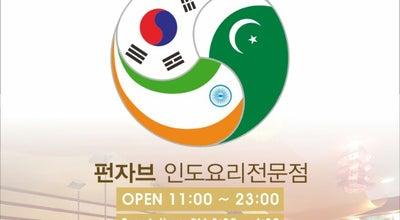 Photo of Indian Restaurant 펀자브 / Punjab at 성산구 용지로 74, 창원시, South Korea