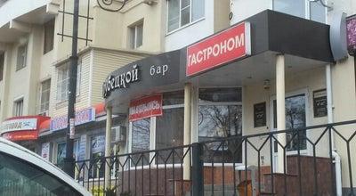 Photo of Italian Restaurant Трубецкой at Народный Бул., 32, Белгород, Russia
