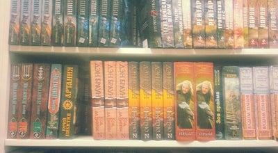 Photo of Bookstore Читай Город at Коммунистическая, Астрахань, Russia