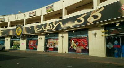 Photo of Toy / Game Store Toy Planet - كوكب الالعاب at Saudi Arabia