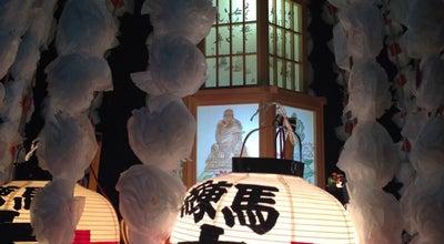 Photo of Temple 妙福寺 at 南大泉 5-6-56, 練馬区 178-0064, Japan