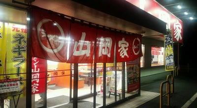 Photo of Ramen / Noodle House 山岡家 鷲宮店 at 西大輪206-5, 久喜市 340-0206, Japan