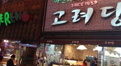 Photo of Bakery 고려당 at 마산합포구 동서북10길 68, South Korea