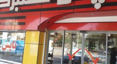 Photo of Burger Joint Tops Burger | تاپس برگر at Rah Ahan Sq., Ahvaz, Iran