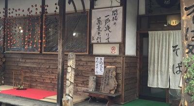Photo of Japanese Restaurant そば処なめとこ山 at 高松26-43, 花巻市, Japan