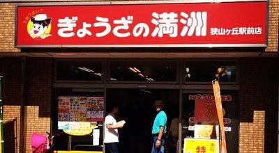 Photo of Chinese Restaurant ぎょうざの満洲 狭山ヶ丘駅前店 at 東狭山ヶ丘1丁目3-1, 所沢市 359-1106, Japan