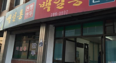 Photo of Dim Sum Restaurant 백일홍 at South Korea