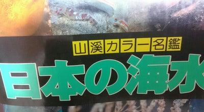 Photo of Bookstore 明林堂書店 浮之城店 at 柳丸町14-1, 宮崎市, Japan