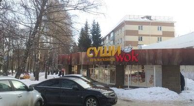 Photo of Sushi Restaurant Суши Wok at Ул. 50-летия Ссср, 2а, Ufa 450059, Russia