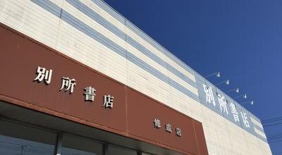 Photo of Bookstore 別所書店 修成店 at 修成町20, Tsu 514-0837, Japan