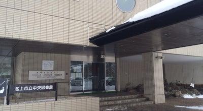Photo of Library 北上市立中央図書館 at 本石町二丁目5番35号, 北上市, Japan