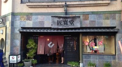 Photo of Dessert Shop 長崎菓寮 匠寛堂 at 魚の町7-24, 長崎市, Japan