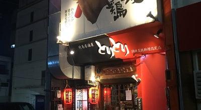 Photo of Sake Bar 焼鳥居酒屋 とりとり at 一番町2-16, 徳島市 770-0833, Japan