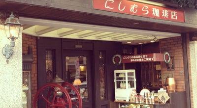 Photo of Coffee Shop にしむら珈琲 三宮店 at 中央区琴ノ緒町5-3-5, 神戸市 651-0094, Japan