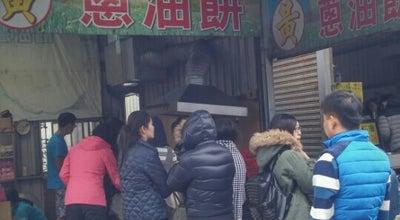 Photo of Food Truck 黃記蔥油餅 at 仁和街37號, 台東市, Taiwan