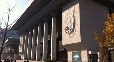 Photo of Performing Arts Venue 세종문화회관 at 종로구 세종대로 175, 서울특별시 110-821, South Korea
