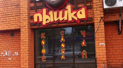 Photo of Donut Shop пышка at Russia