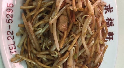 Photo of Ramen / Noodle House 求福軒 at 南元町420-3, 日田市 877-0024, Japan