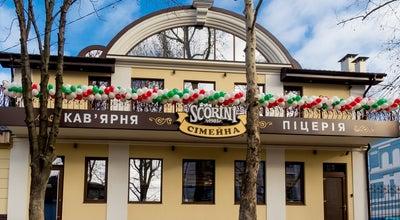 Photo of Coffee Shop Scorini Cемейная at Ул. Б. Морская, Mykolayiv 54000, Ukraine