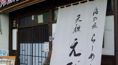 Photo of Ramen / Noodle House 焙煎らーめん 玄 at 1-2, 下田市 415-0021, Japan