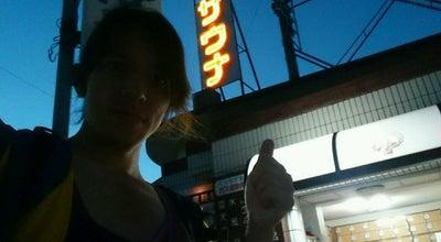 Photo of Spa 松葉浴場 at 麻生区百合丘3-3-5, 川崎市, Japan