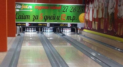 Photo of Bowling Alley 12 футов at Свободина, 4, Оренбург, Russia