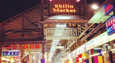 Photo of Night Market 士林夜市 Shilin Night Market at 捷運劍潭站1號出口左面, 臺北市 111, Taiwan