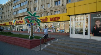 Photo of Toy / Game Store Ak Bota at Astana, Kazakhstan