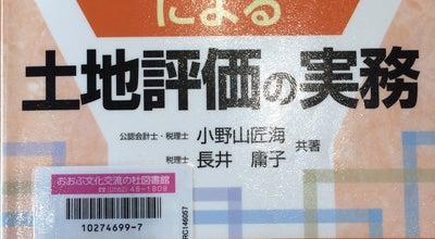 Photo of Library おおぶ文化の杜図書館 at 柊山町6-150-1, 大府市 474-0053, Japan
