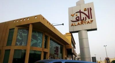 Photo of Bakery الأرياف | ALARYAF at Zulfi Rd., Onaizah 51911, Saudi Arabia