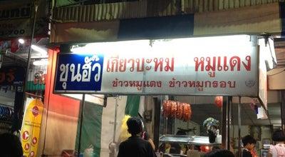 Photo of Ramen / Noodle House บะหมี่นายแดง at ต.ศรีราชา, ศรีราชา, จังหวัดชลบุรี, Thailand