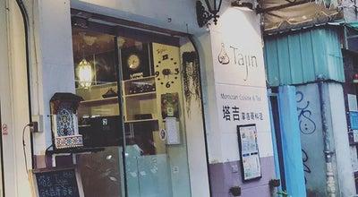 Photo of Moroccan Restaurant 塔吉摩洛哥料理 Tajin Moroccan Cuisine at 基隆路二段144巷3號, Taipei, Taiwan