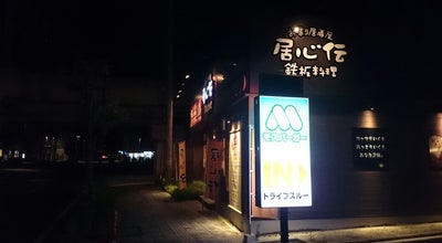 Photo of Speakeasy お喋り居酒屋 居心伝 出雲駅前店 at 駅北町1, 出雲市, Japan