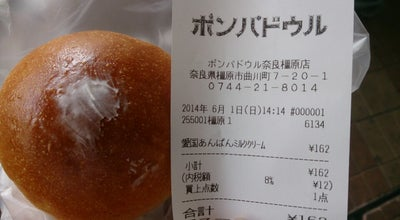 Photo of Bakery ポンパドウル 奈良橿原店(POMPADOUR) at 曲川町7-20-1-115, 橿原市, Japan
