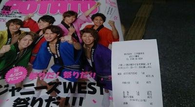 Photo of Bookstore 三洋堂書店 近江八幡店 at 鷹飼町北2-3-4, 近江八幡市 523-0896, Japan